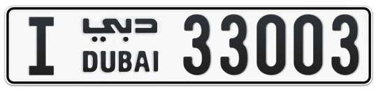 I 33003 - Plate numbers for sale in Dubai