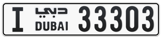 I 33303 - Plate numbers for sale in Dubai