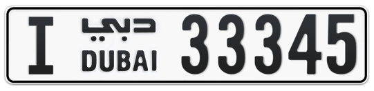 I 33345 - Plate numbers for sale in Dubai