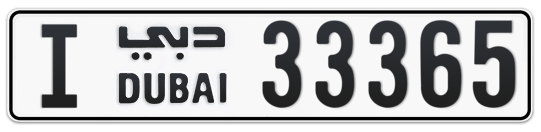 I 33365 - Plate numbers for sale in Dubai
