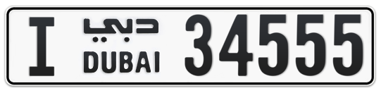 I 34555 - Plate numbers for sale in Dubai