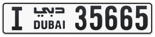 I 35665 - Plate numbers for sale in Dubai
