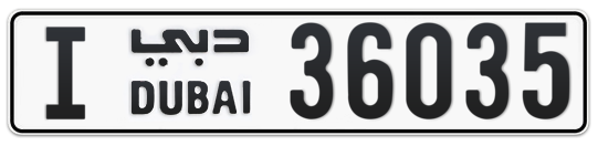 I 36035 - Plate numbers for sale in Dubai
