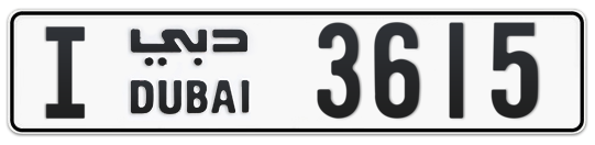 I 3615 - Plate numbers for sale in Dubai