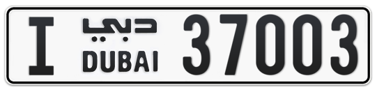 I 37003 - Plate numbers for sale in Dubai