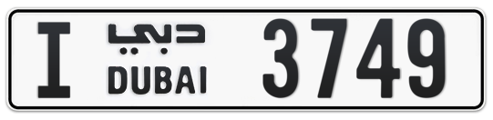 I 3749 - Plate numbers for sale in Dubai