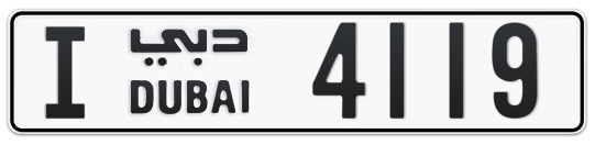 I 4119 - Plate numbers for sale in Dubai