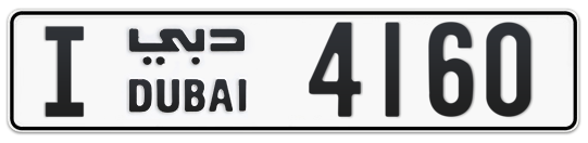 I 4160 - Plate numbers for sale in Dubai