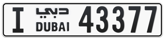 I 43377 - Plate numbers for sale in Dubai