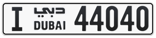 I 44040 - Plate numbers for sale in Dubai