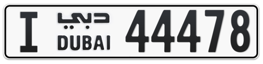 I 44478 - Plate numbers for sale in Dubai