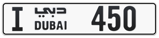 I 450 - Plate numbers for sale in Dubai