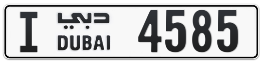 I 4585 - Plate numbers for sale in Dubai