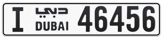 I 46456 - Plate numbers for sale in Dubai