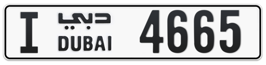 I 4665 - Plate numbers for sale in Dubai