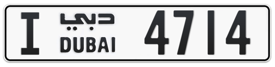 I 4714 - Plate numbers for sale in Dubai