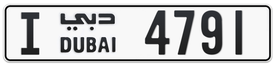 I 4791 - Plate numbers for sale in Dubai