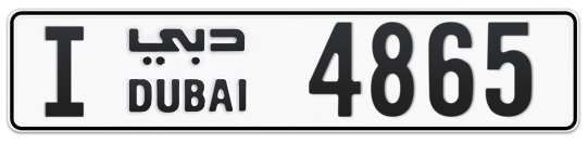 I 4865 - Plate numbers for sale in Dubai