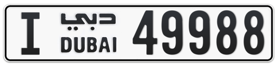 I 49988 - Plate numbers for sale in Dubai