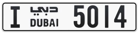 I 5014 - Plate numbers for sale in Dubai
