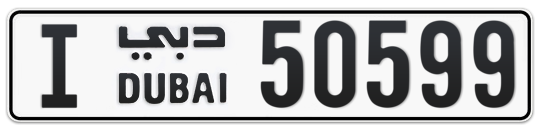 I 50599 - Plate numbers for sale in Dubai