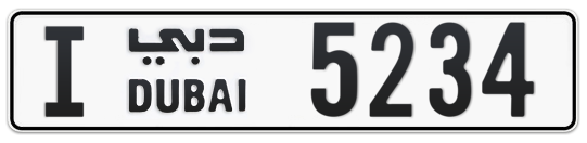 I 5234 - Plate numbers for sale in Dubai