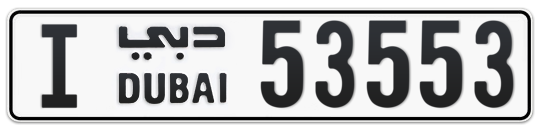 I 53553 - Plate numbers for sale in Dubai