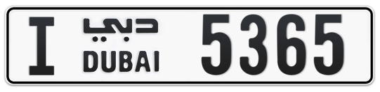 I 5365 - Plate numbers for sale in Dubai