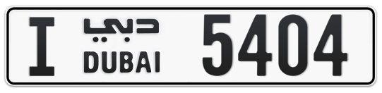 I 5404 - Plate numbers for sale in Dubai