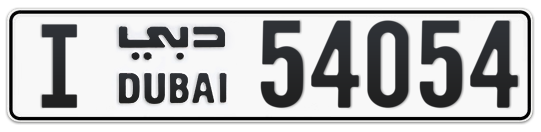 I 54054 - Plate numbers for sale in Dubai
