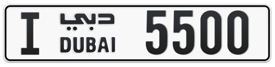 I 5500 - Plate numbers for sale in Dubai