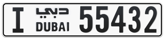 I 55432 - Plate numbers for sale in Dubai