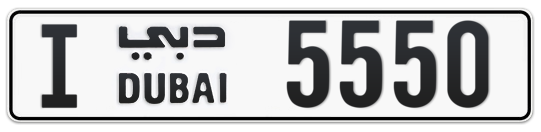 I 5550 - Plate numbers for sale in Dubai