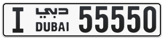 I 55550 - Plate numbers for sale in Dubai