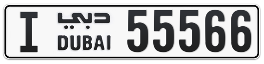I 55566 - Plate numbers for sale in Dubai