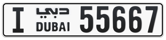 I 55667 - Plate numbers for sale in Dubai