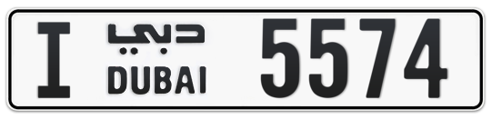 I 5574 - Plate numbers for sale in Dubai