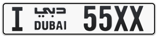 I 55XX - Plate numbers for sale in Dubai