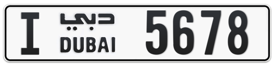 I 5678 - Plate numbers for sale in Dubai