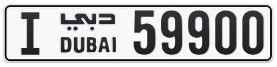 I 59900 - Plate numbers for sale in Dubai