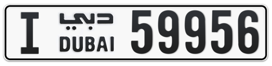 I 59956 - Plate numbers for sale in Dubai