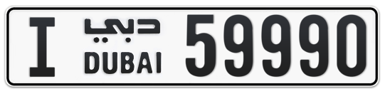 I 59990 - Plate numbers for sale in Dubai