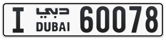 I 60078 - Plate numbers for sale in Dubai