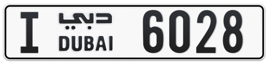 I 6028 - Plate numbers for sale in Dubai