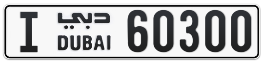 I 60300 - Plate numbers for sale in Dubai