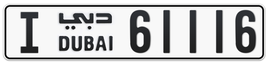 I 61116 - Plate numbers for sale in Dubai