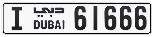 I 61666 - Plate numbers for sale in Dubai