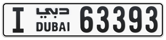 I 63393 - Plate numbers for sale in Dubai