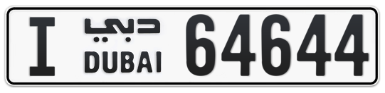 I 64644 - Plate numbers for sale in Dubai