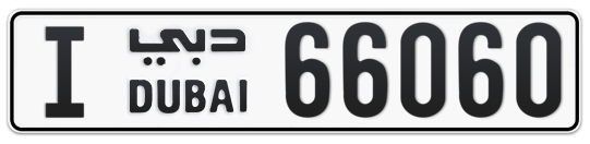 I 66060 - Plate numbers for sale in Dubai